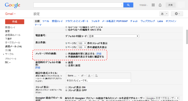 gmail_settings_show_pictures