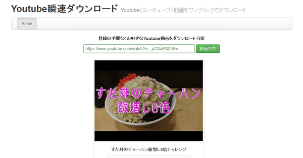 youtube_video_download