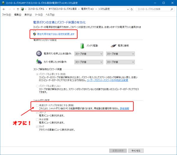 windows10_wol1.png