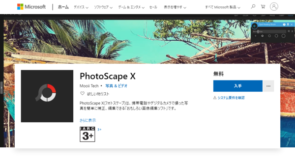 photoscape-x1.png