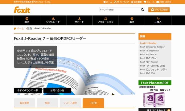 Foxit_J-Reader.jpg