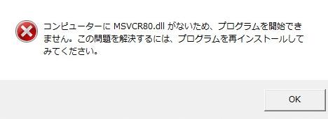 MSVCR80_dll_error.png