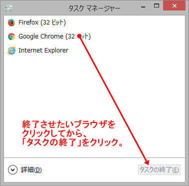 browser_force_exit4.png