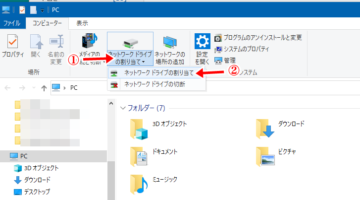 cannot_map_network_drive_V2004_Windows10-3.png