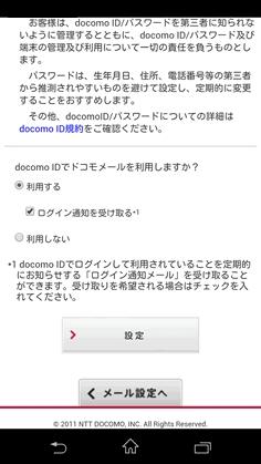 docomo_mail2.jpg
