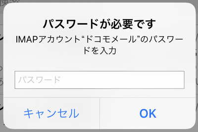 docomo_mail_lockout1.png