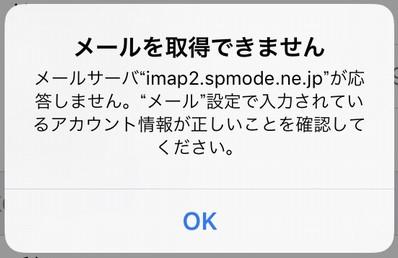 docomo_mail_lockout2.jpg