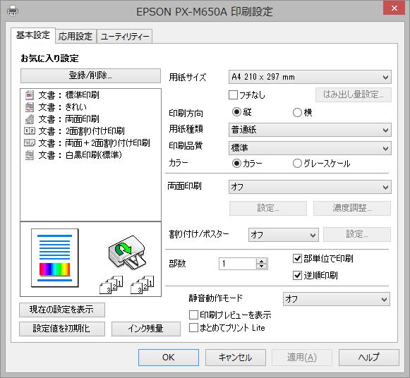 epson_px_m650af_1.png