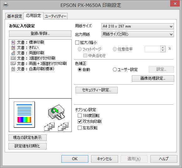 epson_px_m650af_2.png
