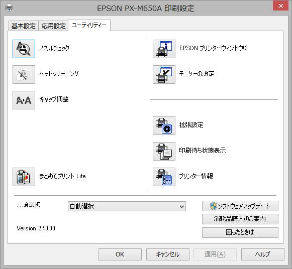epson_px_m650af_3.png