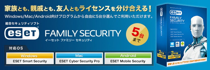 eset_family_security1.jpg