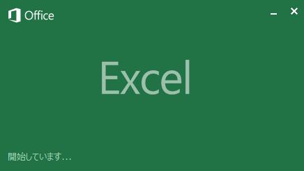 excel2013_1.png