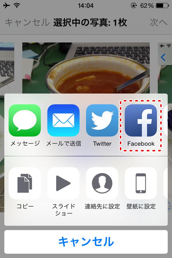 facebook_camera_app1.png