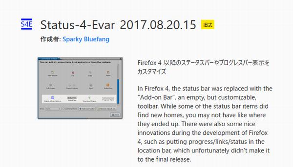 firefox_status_bar2.png