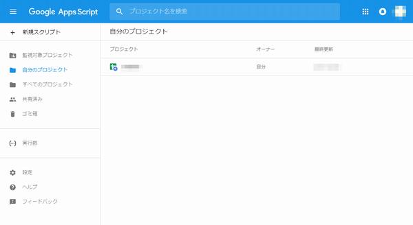 google_apps_script.png