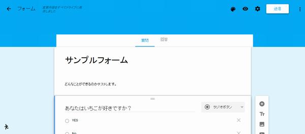 google_form.png