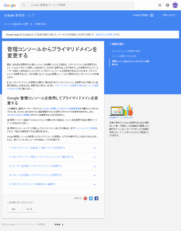 gsuite_change_primary_domain.png