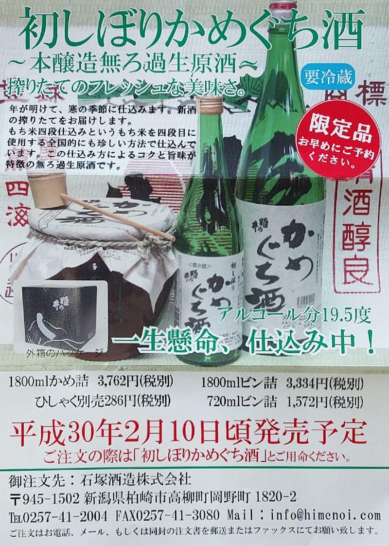 http://www.eripyon.com/mt/images/himenoi_hatsushibori.jpg