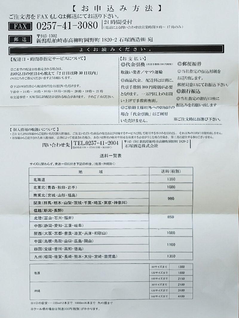 himenoi_shipping_cost.jpg