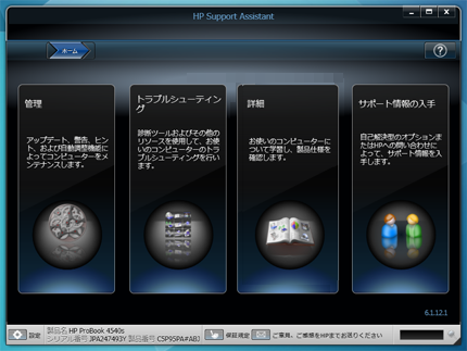 hp_support_assistant_fail.png
