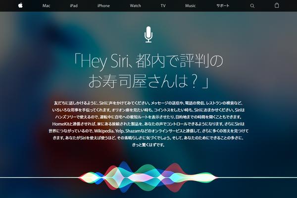 iOS9_siri0.png