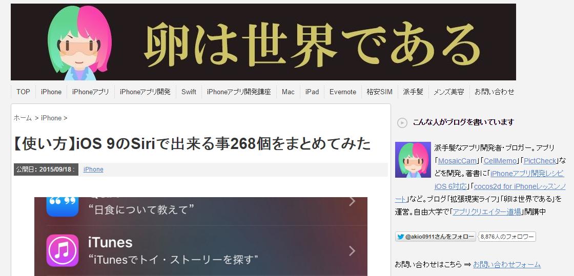 iOS9_siri1.png