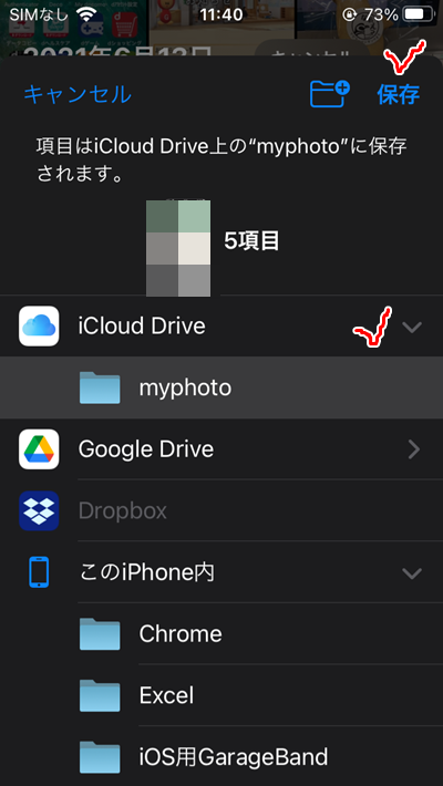 icloud_drive_iphone_3.png