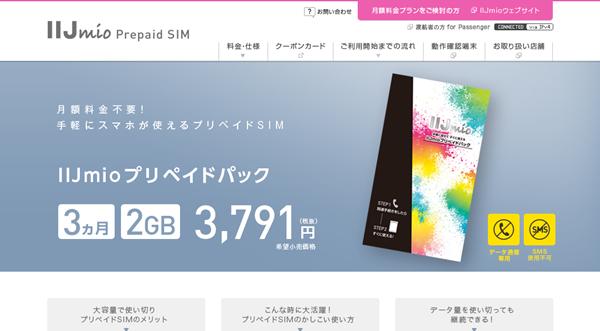 iijmio_prepaid_sim1.png
