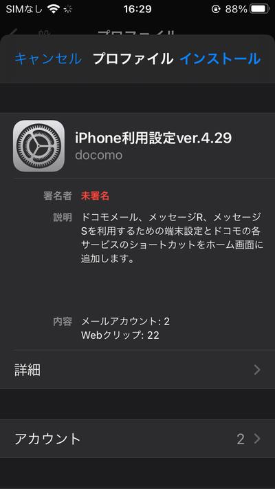 ios14_docomo_mail_sent_block1.png