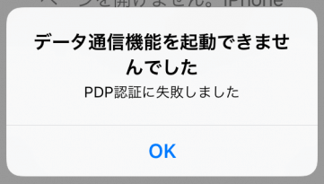 iphone-pdp-failed.png