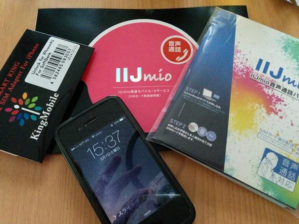 iphone4s_iijmio.jpg