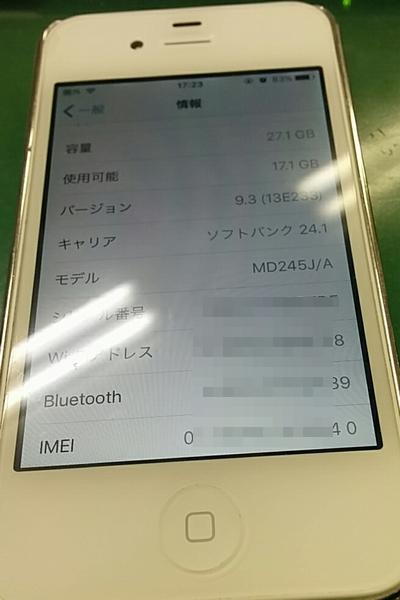 iphone4s_ios93_2.jpg