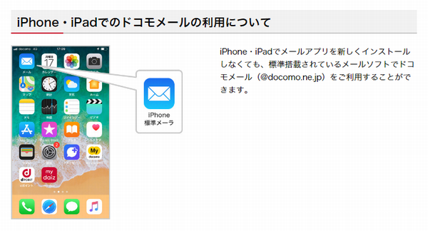 iphone_docomo_mail.png