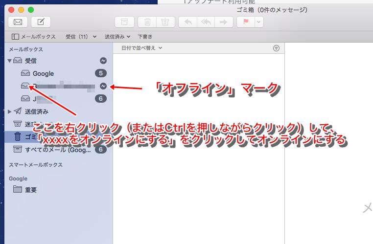 mac_mail_offline.png