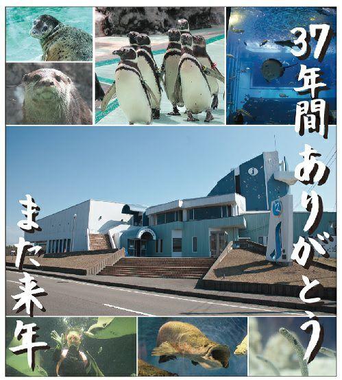 naoetsu_aquarium.jpg