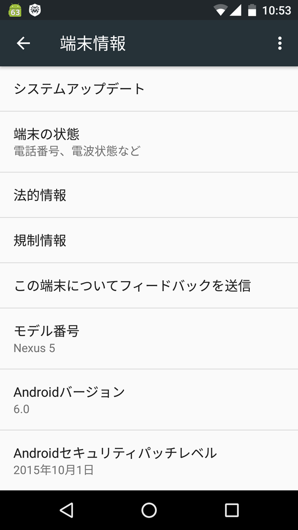 nexus5_android6_marshmallow4.png