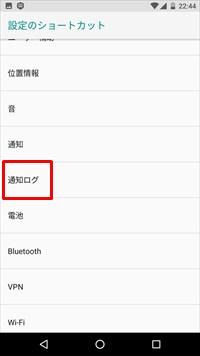 notification_log_3.jpg