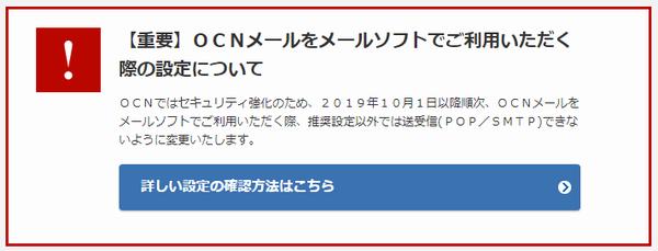 ocn_mail1.png