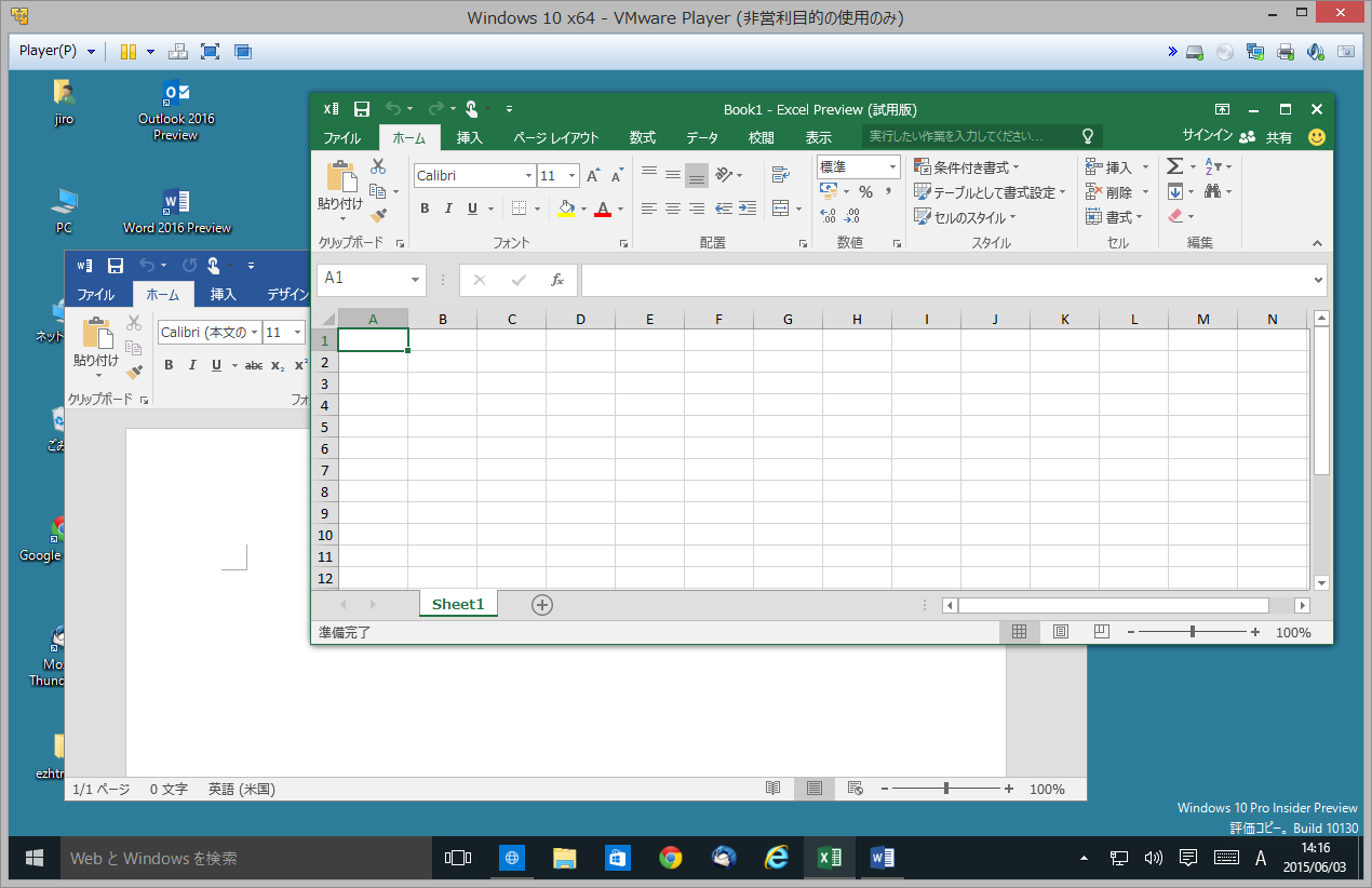 office2016pre2.png