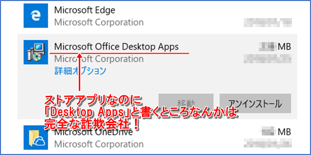 office_storeapp.png