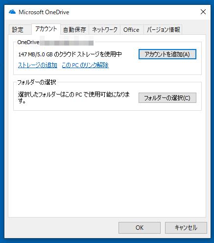 onedrive_folder02.png