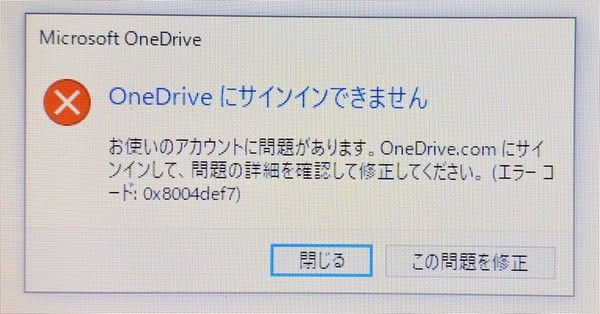 onedrive_freeze1.jpg