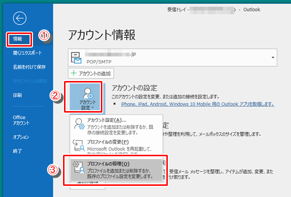 outlook_account5.png