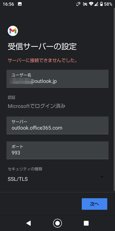 outlook_not_working_on_gmail_app2.png
