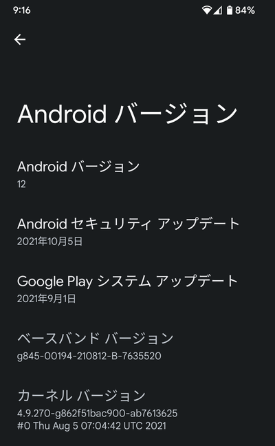 pixel3_android12_1.png