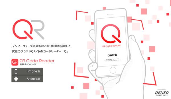 qrcode_app.png