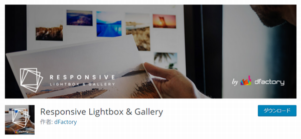 responsive_lightbox_gallery.png