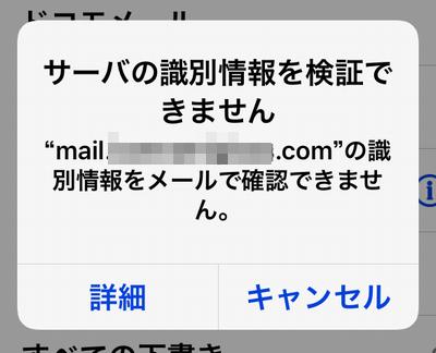 sakura_ssl_error2.png