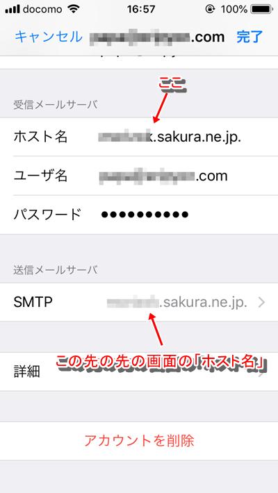 sakura_ssl_error3.png