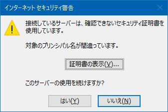 Outlookでインターネットセキュリティ警告 対象のプリンシパル名が間違っています。 - えりぴょん